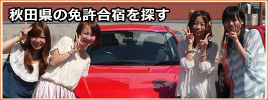 秋田県の免許合宿を探す
