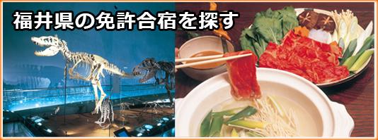 福井県の免許合宿を探す