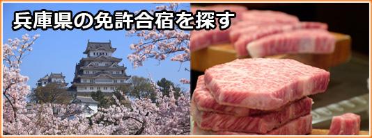 兵庫県の免許合宿を探す