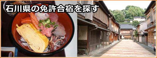 石川県の免許合宿を探す