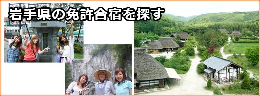 岩手県の免許合宿を探す