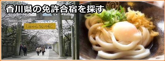 香川県の免許合宿を探す