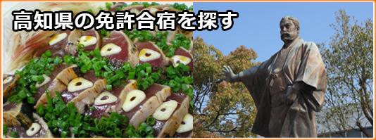 高知県の免許合宿を探す