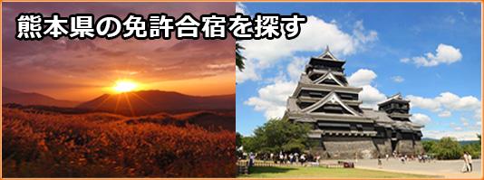 熊本県の免許合宿を探す