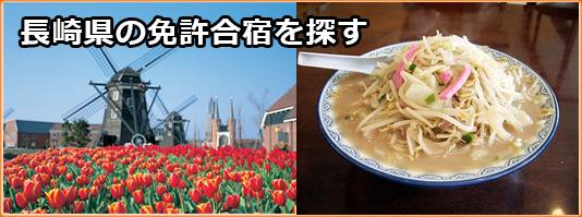 長崎県の免許合宿を探す