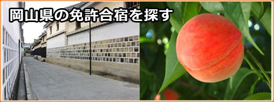 岡山県の免許合宿を探す