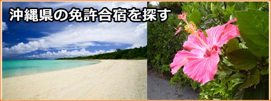 沖縄県の免許合宿を探す