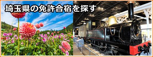 埼玉県の免許合宿を探す