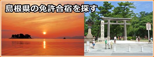 島根県の免許合宿を探す
