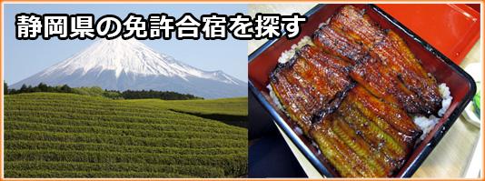 静岡県の免許合宿を探す