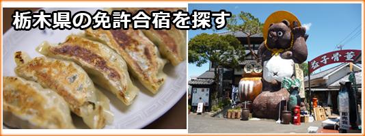 栃木県の免許合宿を探す