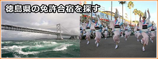 徳島県の免許合宿を探す