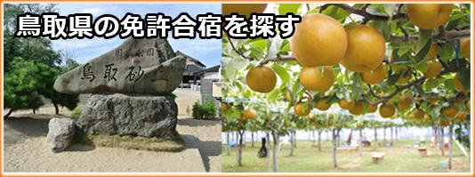 鳥取県の免許合宿を探す