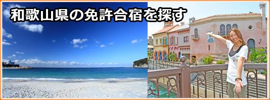 和歌山県の免許合宿を探す