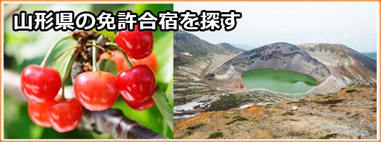 山形県の免許合宿を探す