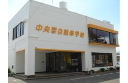 中央総合自動車学校
