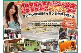 大陽猪名川(たいよういながわ)自動車学校
