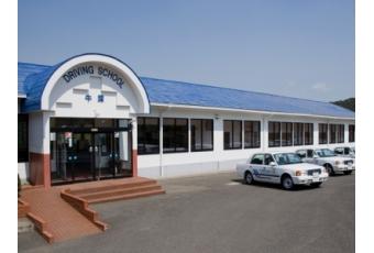 牛深自動車学校