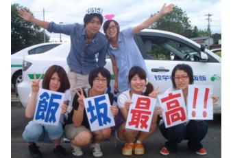 マツキドライビングスクール福島飯坂校(飯坂自動車学校)