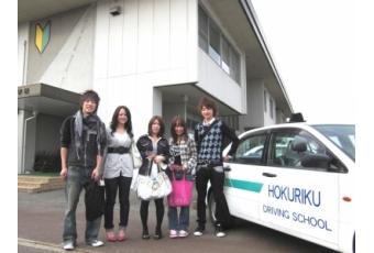 北陸自動車学校